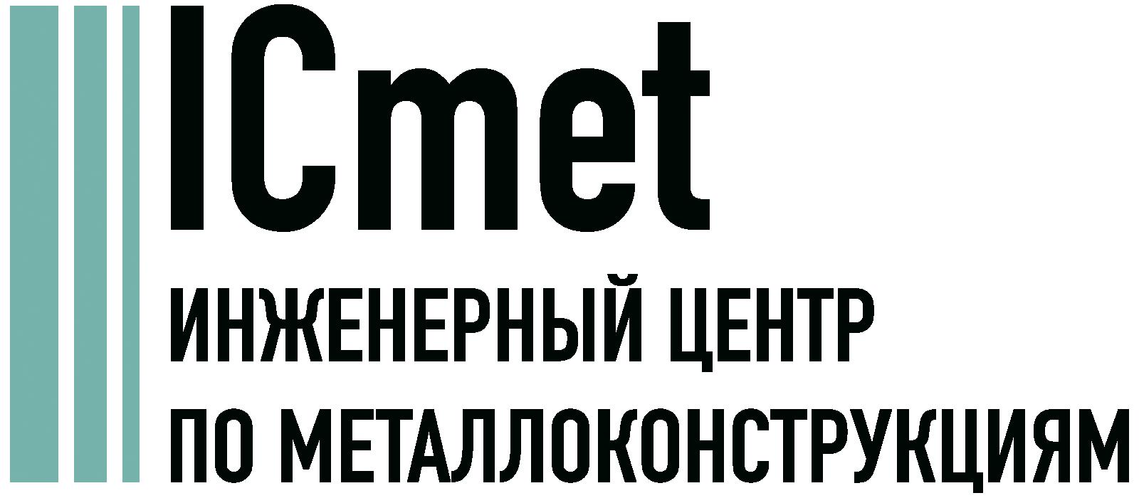 Проектирование металлоконструкций в Стерлитамаке